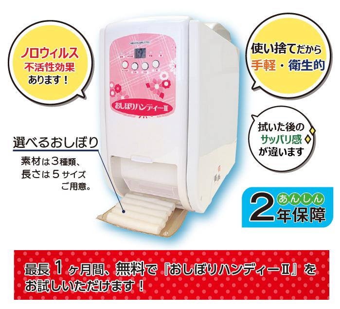 「おしぼりハンディーⅡ」は手軽で衛生的な使い捨ておしぼりです。最長1か月お試し無料。