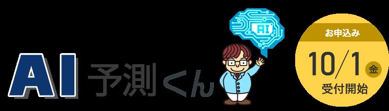 AI予測くん 10/1(金)お申込み受付開始