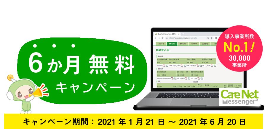 クラウド型国保連伝送ソフト「ケアネットメッセンジャー」6か月無料キャンペーン