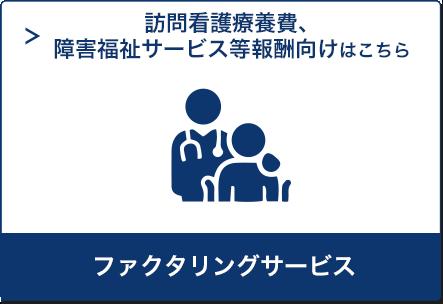 訪問看護療養費、障がい福祉サービス等報酬ファクタリング(早期資金化)