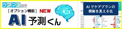 ケアマネくんオプション機能「AI予測くん」リリース