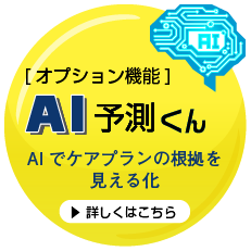 オプション機能「AI予測くん」リリース予定!詳しくはこちら