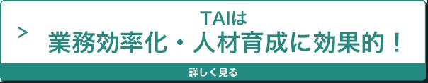 TAIは業務効率化・人材育成に効果的!詳細はこちら
