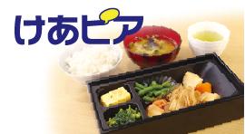 介護事業所向け冷凍バランス弁当「ケアぴあ」