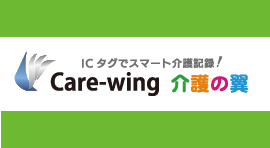 「ケアウィング」スマホとICタグで介護の記録管理業務をもっとスマートに