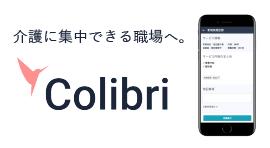 Colibri(コリブリ)