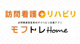 訪問看護事業者向けリハビリ支援アプリ「モフトレHome」
