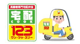 「宅配123」高齢者に宅配でお弁当を届けるフランチャイズサービス
