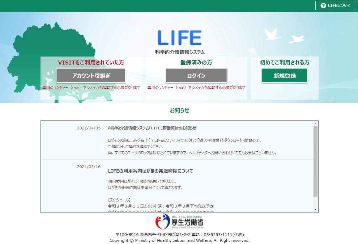LIFEログイン画面の画像