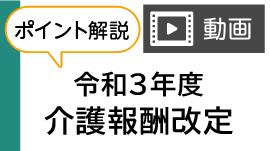 必見!解説動画「令和3年度(2021年)介護報酬改定」まとめ