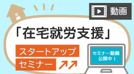 【開催済み/動画視聴可】「在宅就労支援」スタートアップセミナー
