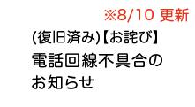 【8/10復旧済み】電話・FAX回線不具合のお知らせとお詫び