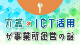 「介護×ICT活用」が事業所運営の鍵!
